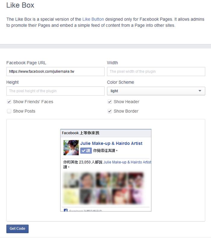在痞客邦部落格側欄加入Facebook粉絲團01