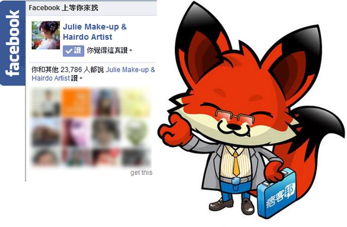 臉書Facebook粉絲團浮動推薦框01