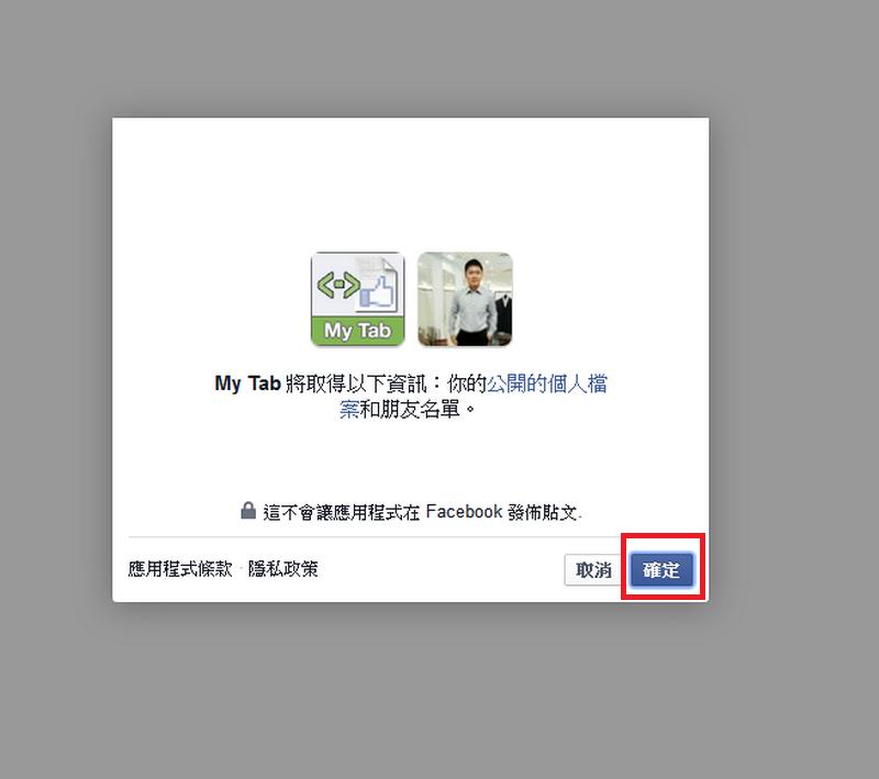 Facebook My Tab 教學 臉書粉絲團Tab選單02