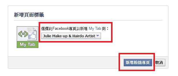 Facebook My Tab 教學 臉書粉絲團Tab選單06