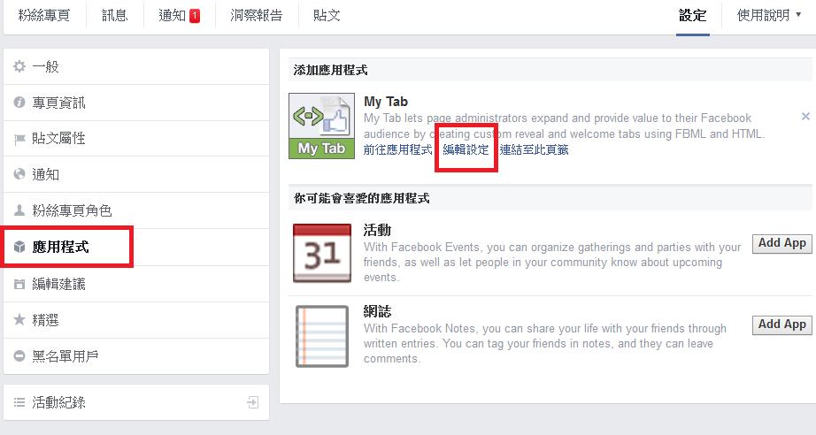 Facebook My Tab 教學 臉書粉絲團Tab選單11