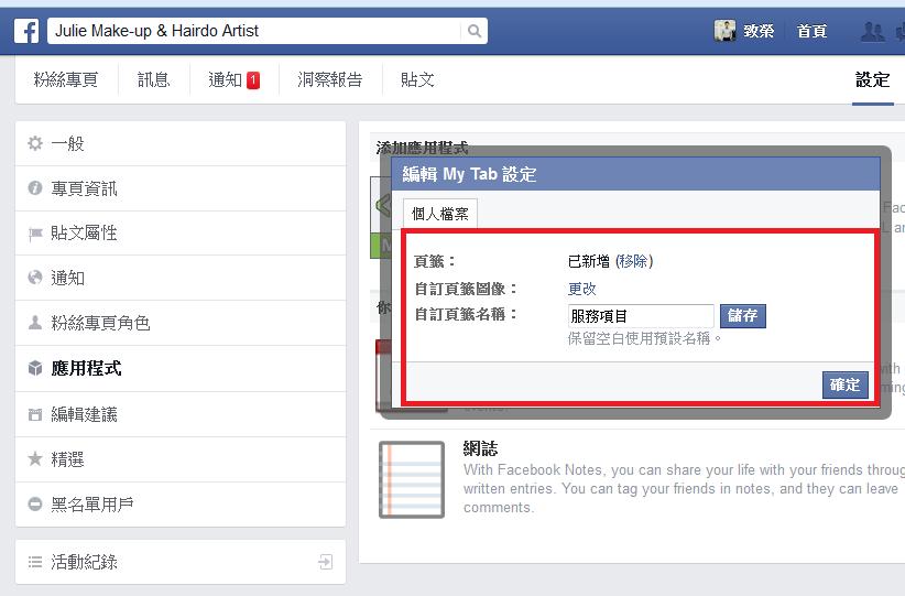 Facebook My Tab 教學 臉書粉絲團Tab選單12
