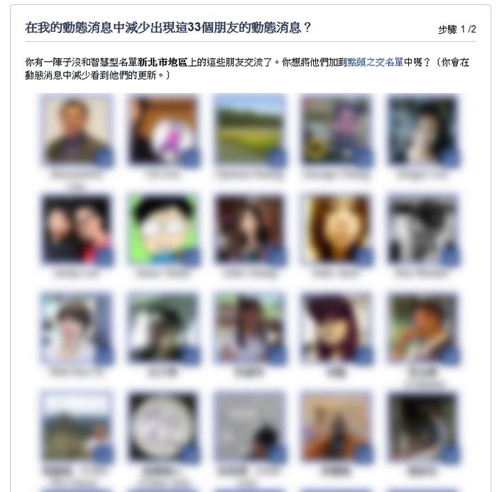 快速整理Facebook 臉書好友名單02