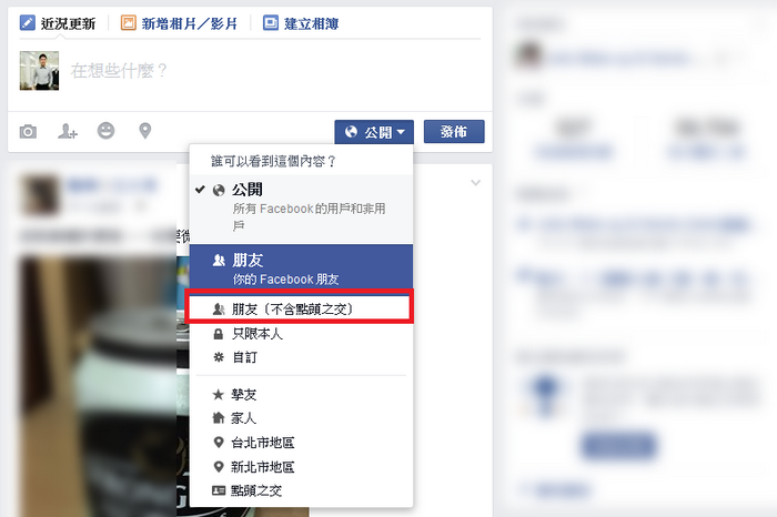 快速整理Facebook 臉書好友名單04