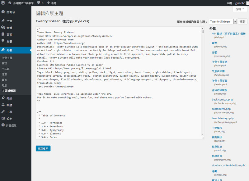 Tap 免費Wordpress架站07