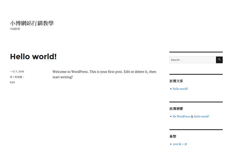Tap 免費Wordpress架站08
