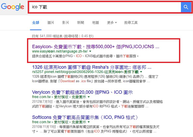 Weebly網站網址列小圖示 ico 上傳教學01
