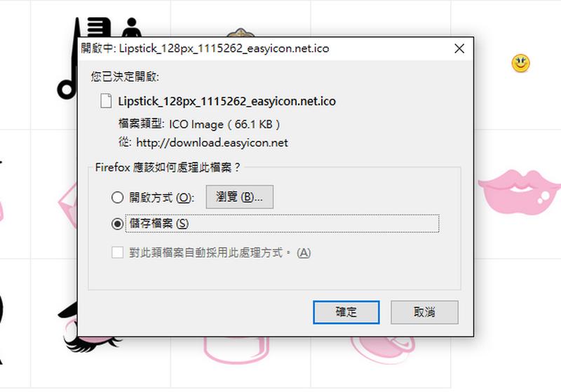 Weebly網站網址列小圖示 ico 上傳教學04
