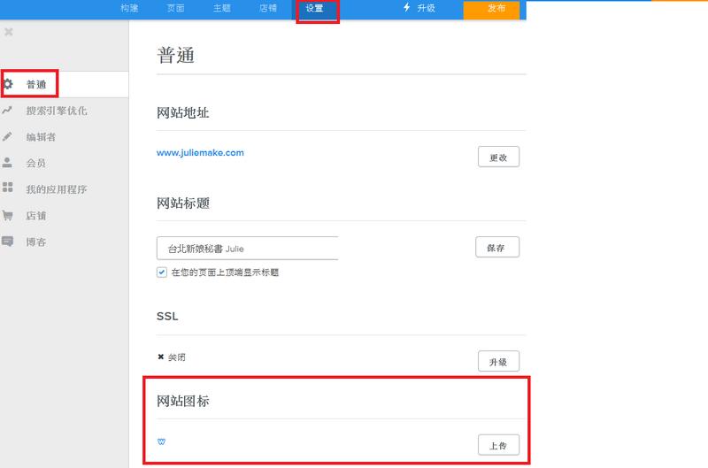 Weebly網站網址列小圖示 ico 上傳教學05