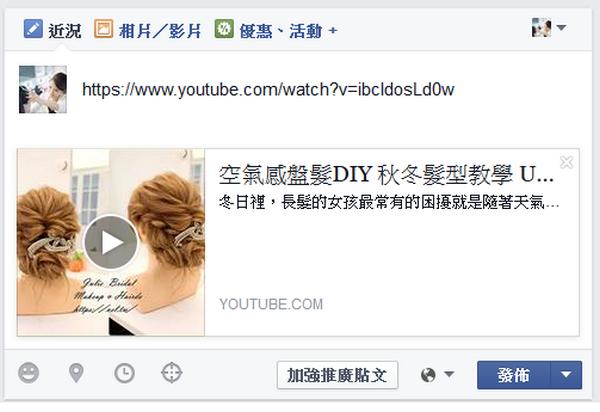 如何讓臉書放Youtube影片 預覽圖滿版01