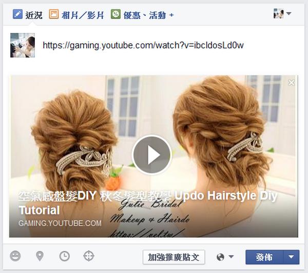 如何讓臉書放Youtube影片 預覽圖滿版02