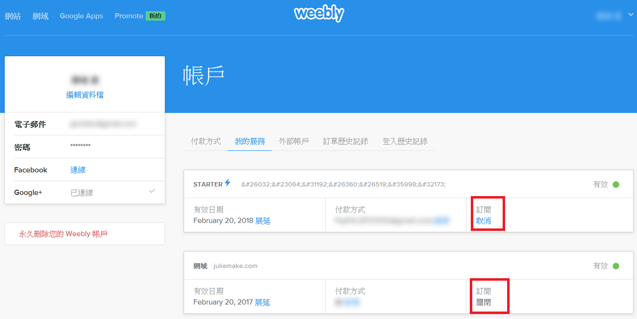 Weebly 關閉自動扣款