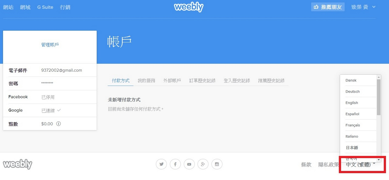 Weebly 如何關閉自動扣款 不再續約