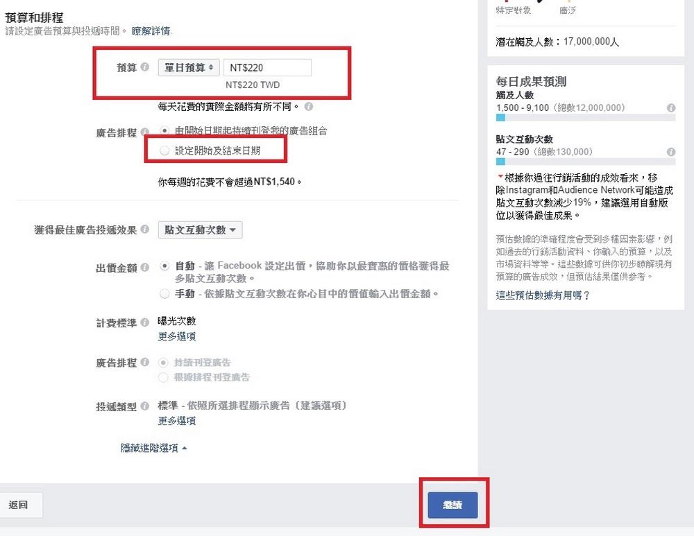 臉書興趣廣告 設定流程說明