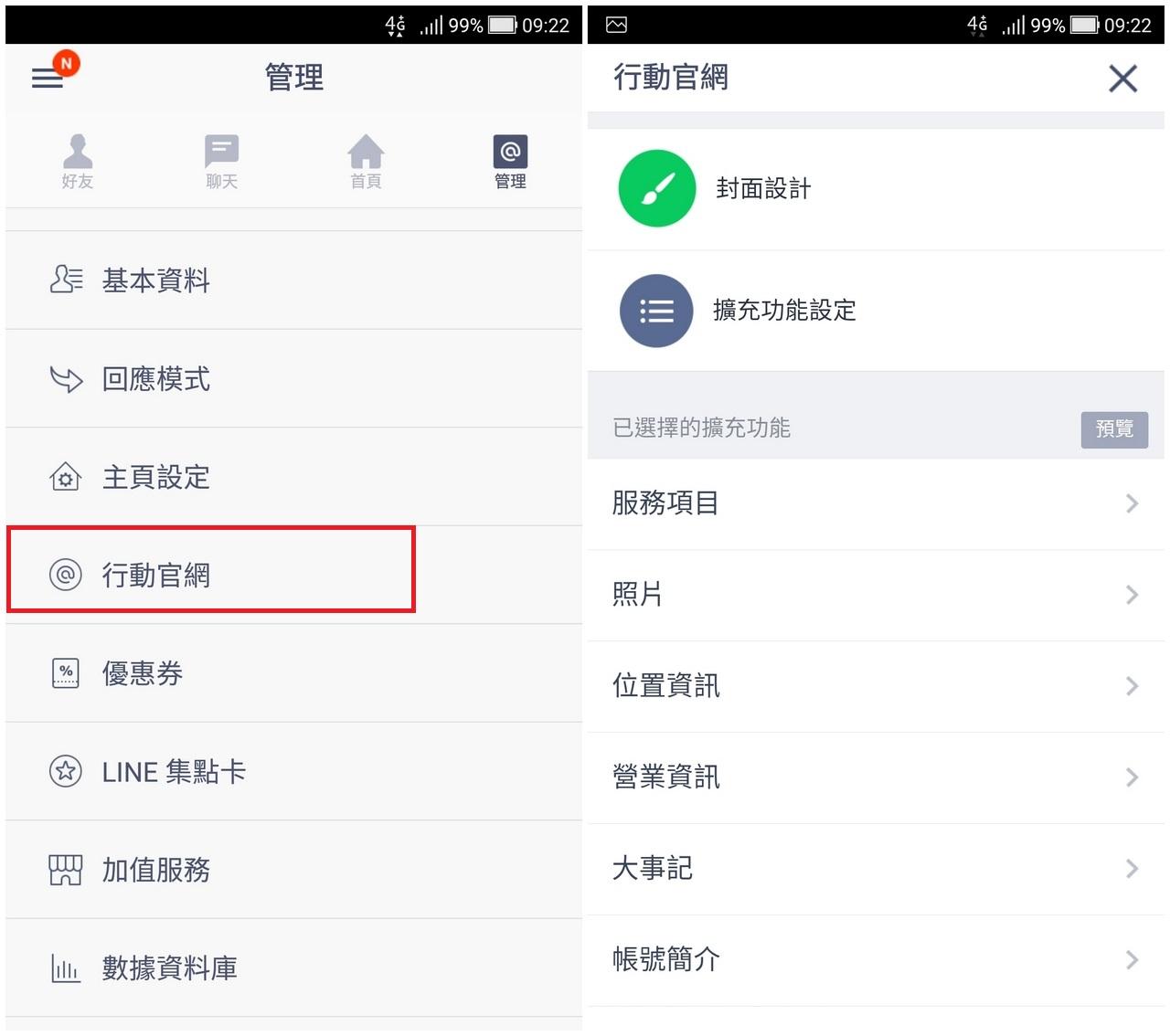 修改LINE@對話框中選單
