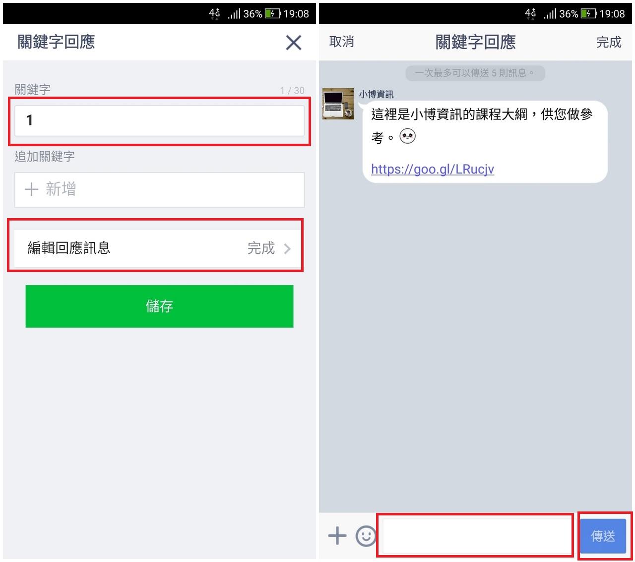 LINE@關鍵字回覆的設定方法