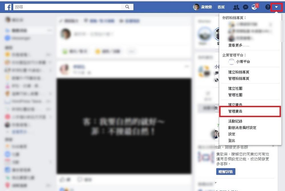 臉書廣告刊登中 如何修改受眾設定