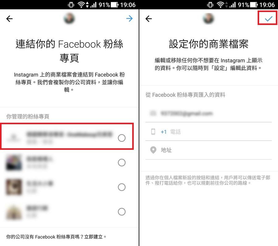臉書廣告如何綁定 instagram商業帳號