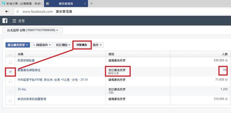 臉書廣告如何自訂 顧客檔案名單