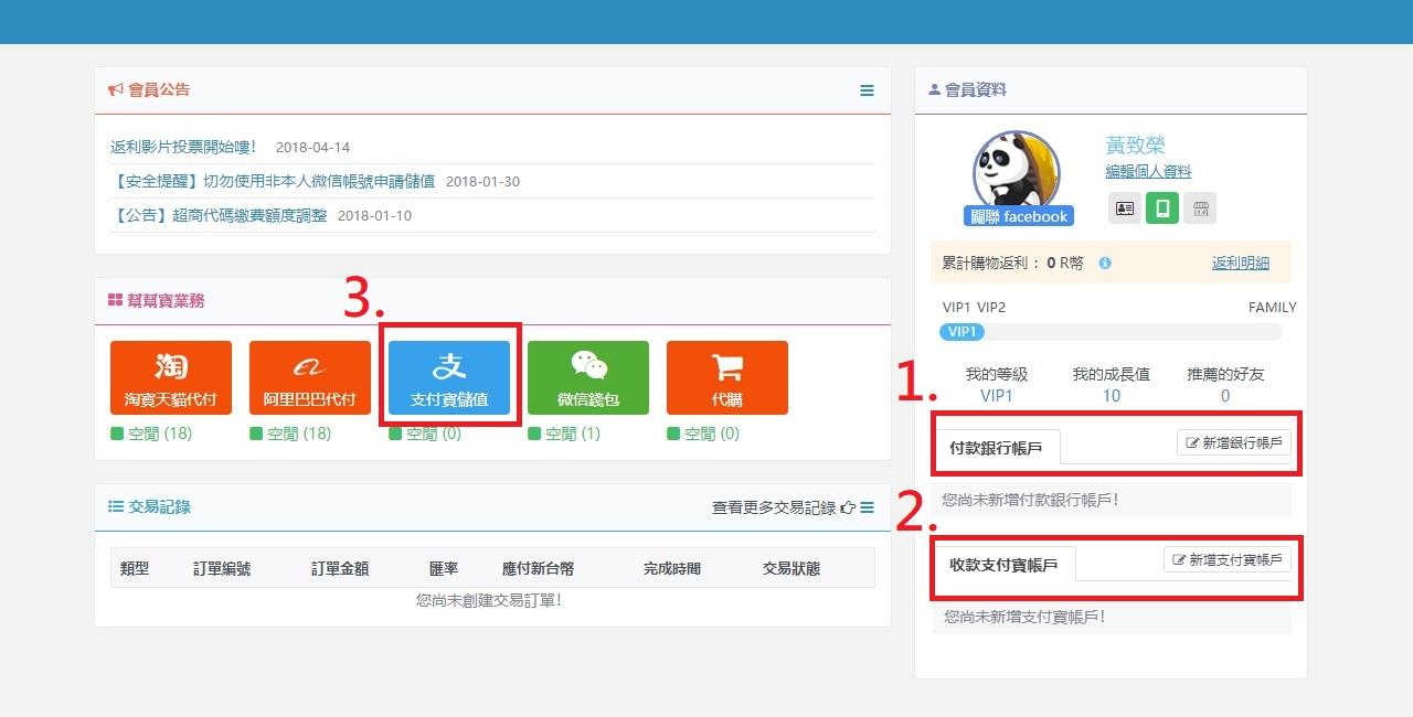 支付寶和微信支付 台灣如何進行儲值