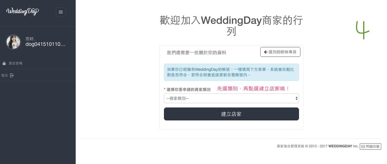 婚禮平台 WedingDay 報價系統 簡易教學說明
