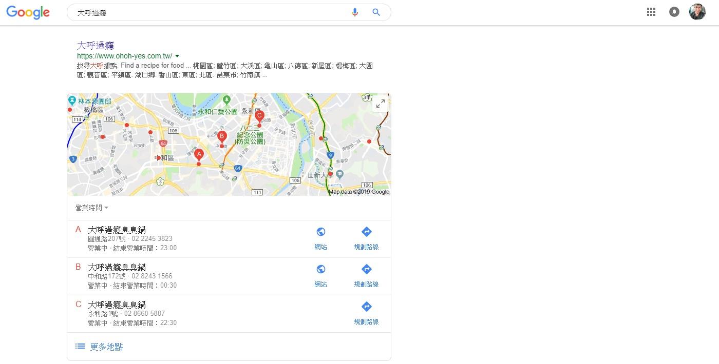 Google map 商家申請教學 地圖上顯示你的店家資訊