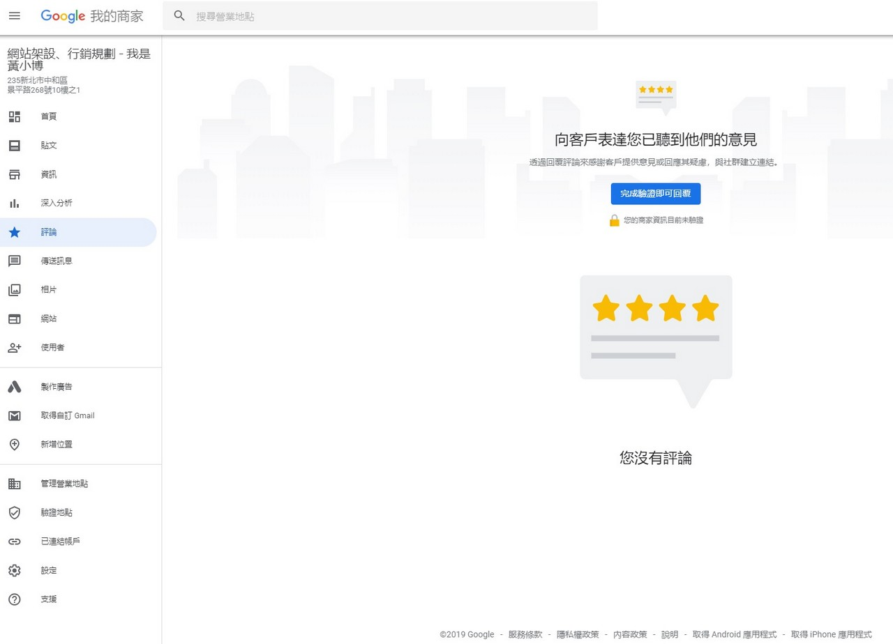 美容美髮沙龍行銷不可缺 Google商家的申請和經營