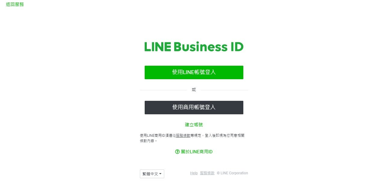 Line@ 2.0 生活圈電腦版後台 Line Office Account Manager