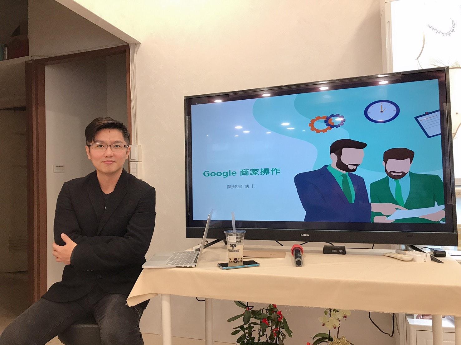 Google商家教學紀錄 在地化經營的起手式