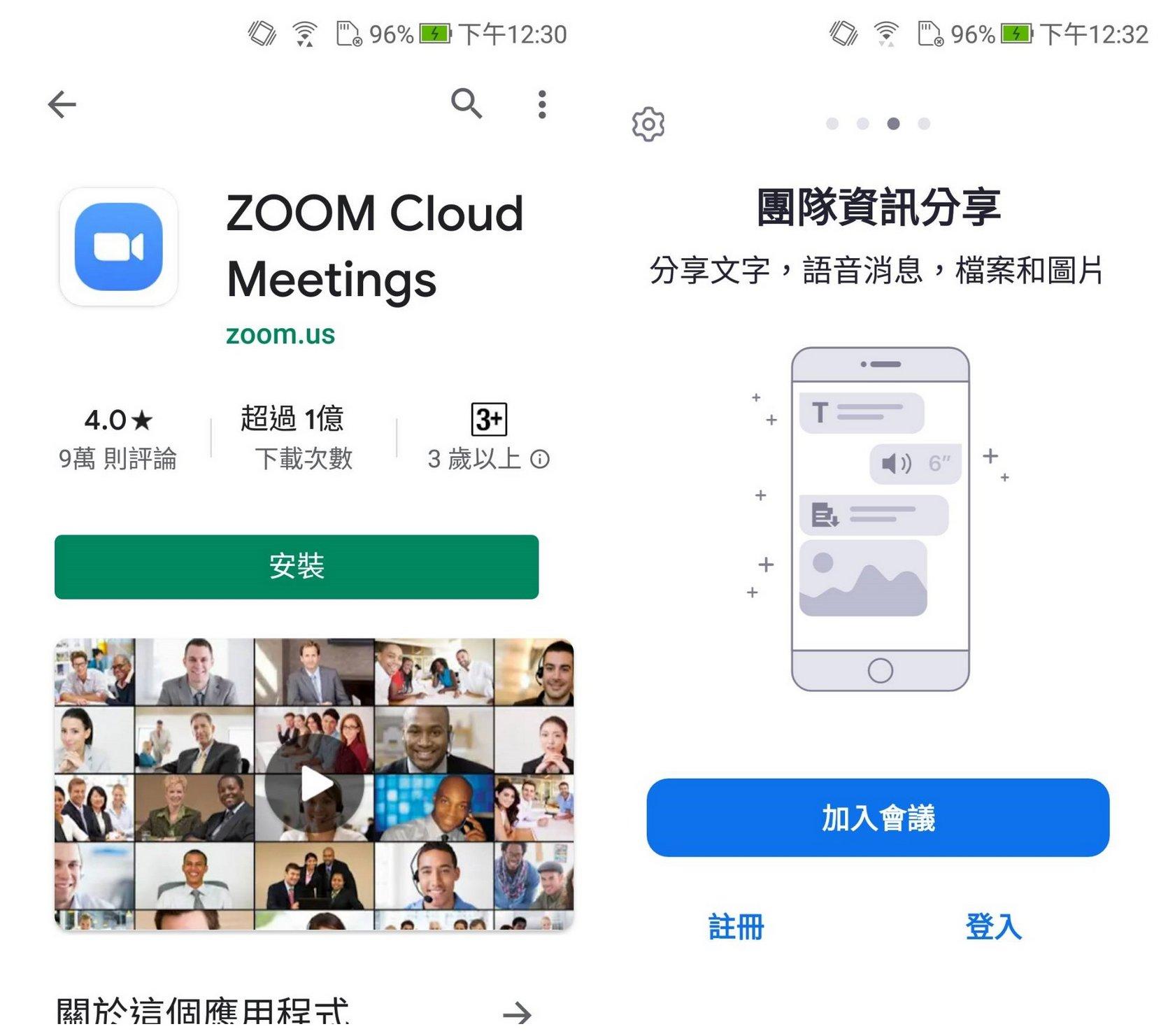 Zoom 多人視訊會議軟體下載 教學、會議都好用