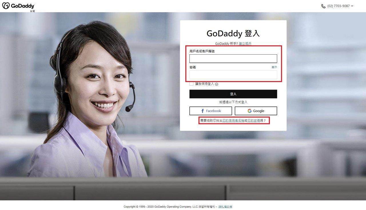 如何解除GoDaddy網址續約 確保不必要的繳款