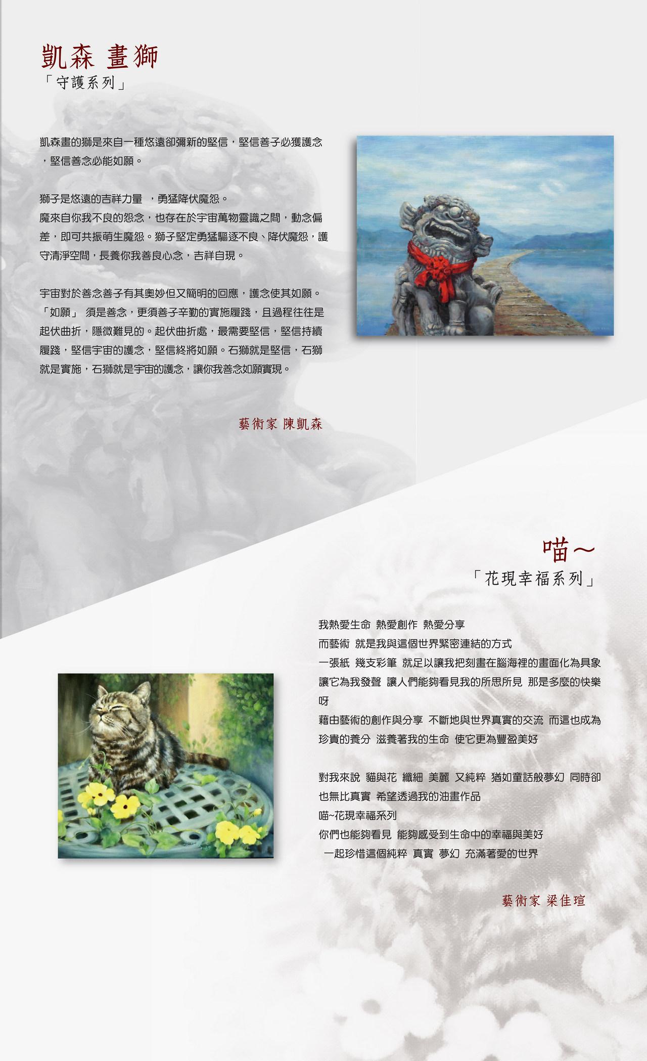 獅子與貓咪的對話 守護與呵護的心靈交織