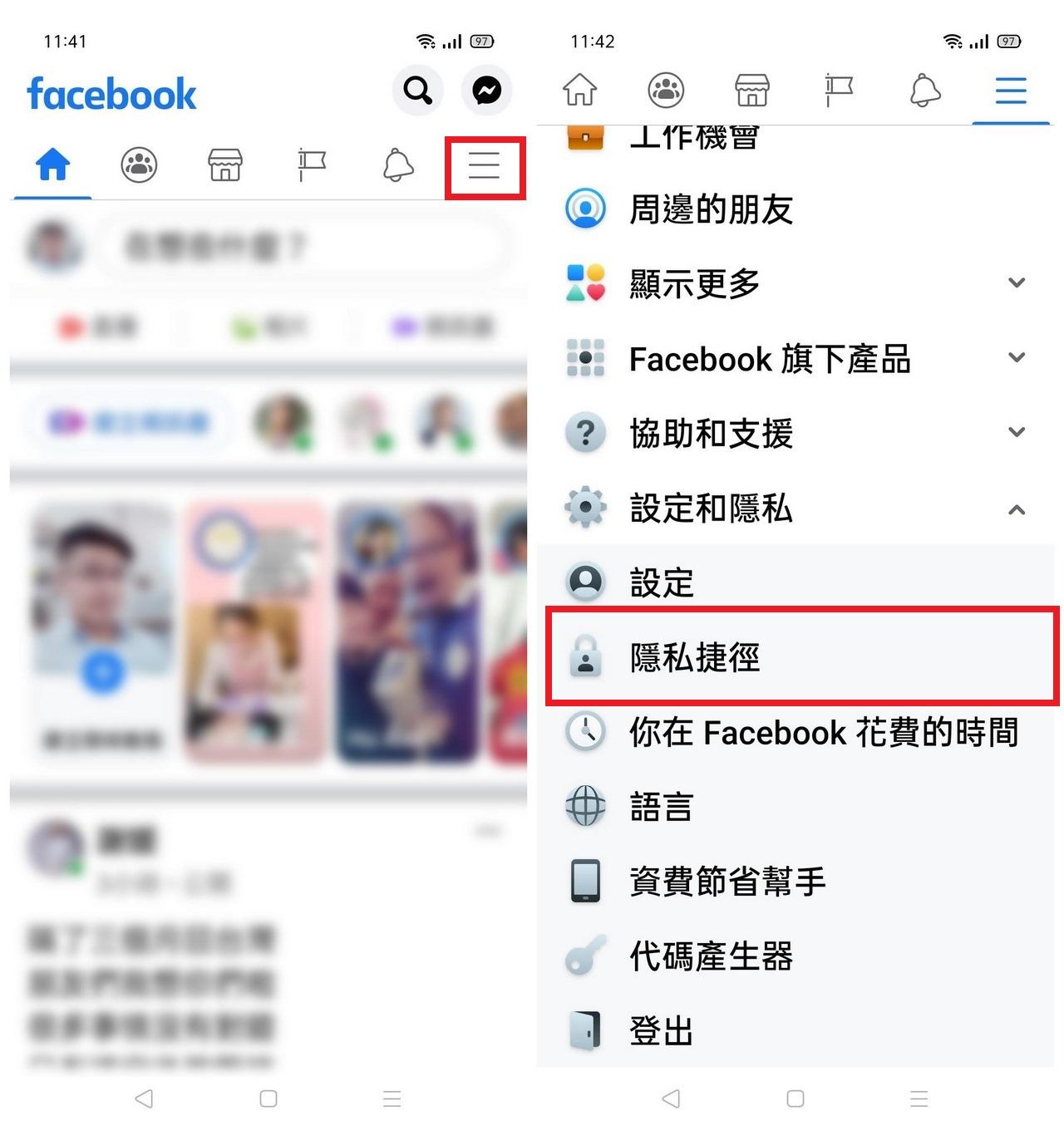 臉書加好友 但是搜尋不到自己的名稱 隱私設定如何修改