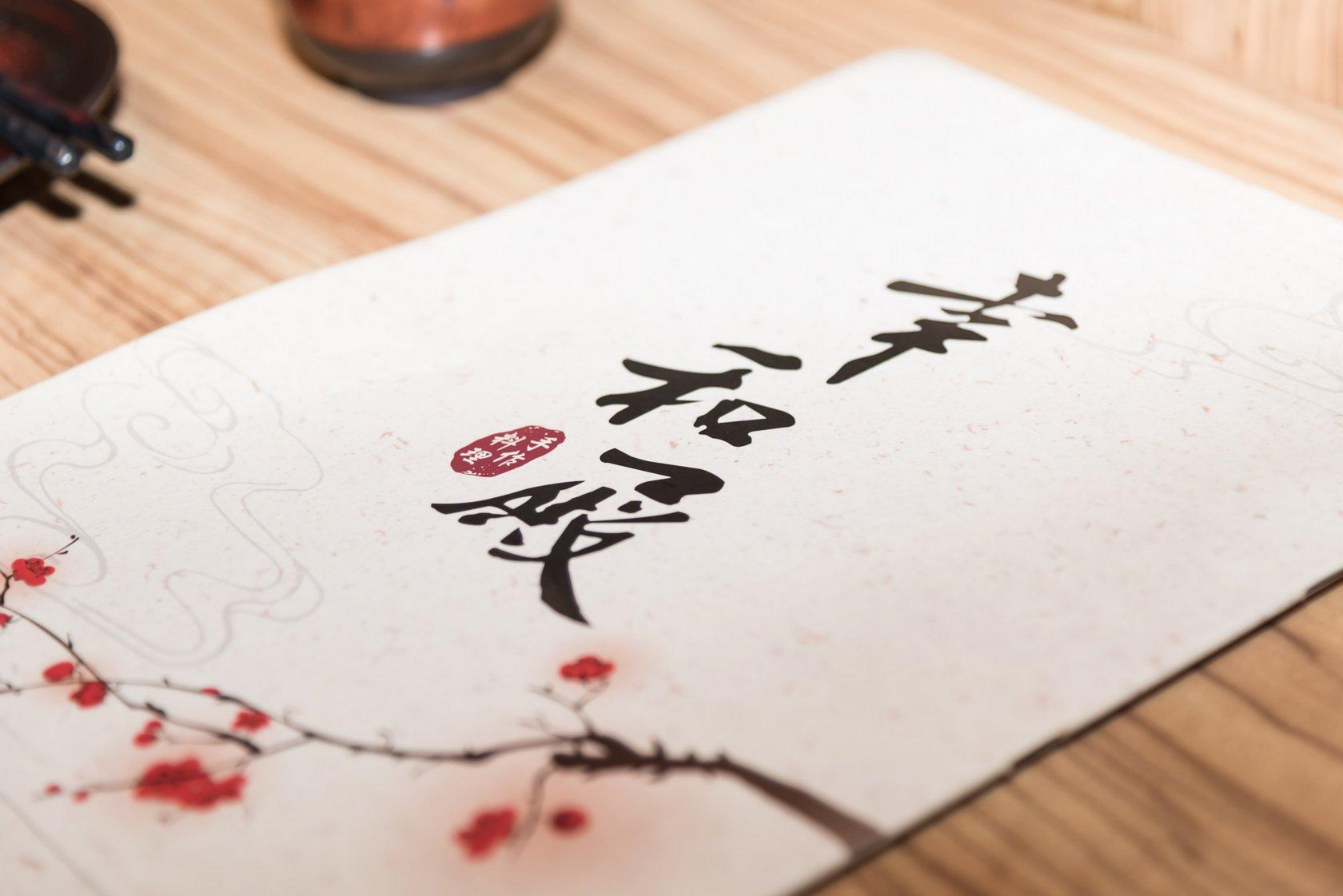 幸和殿手作料理食記 內湖日式料理 每一口真實的感動