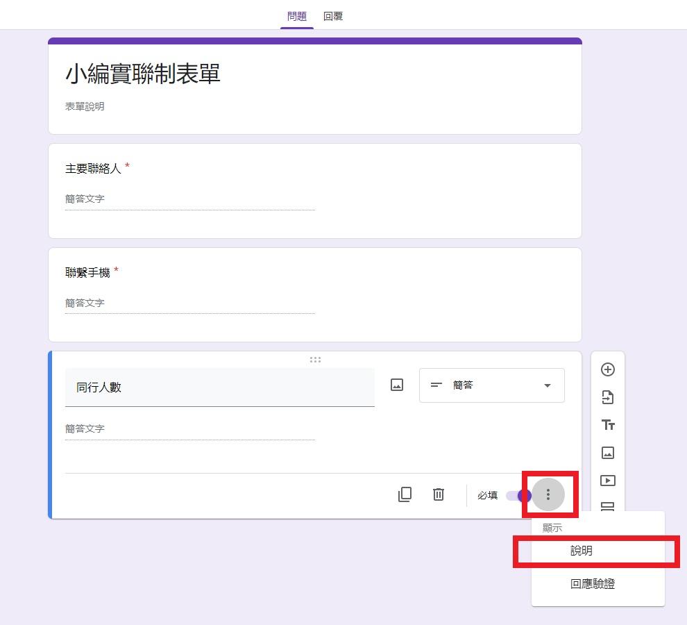 實聯制表單的製作 並生成QR-CODE給訪客填寫