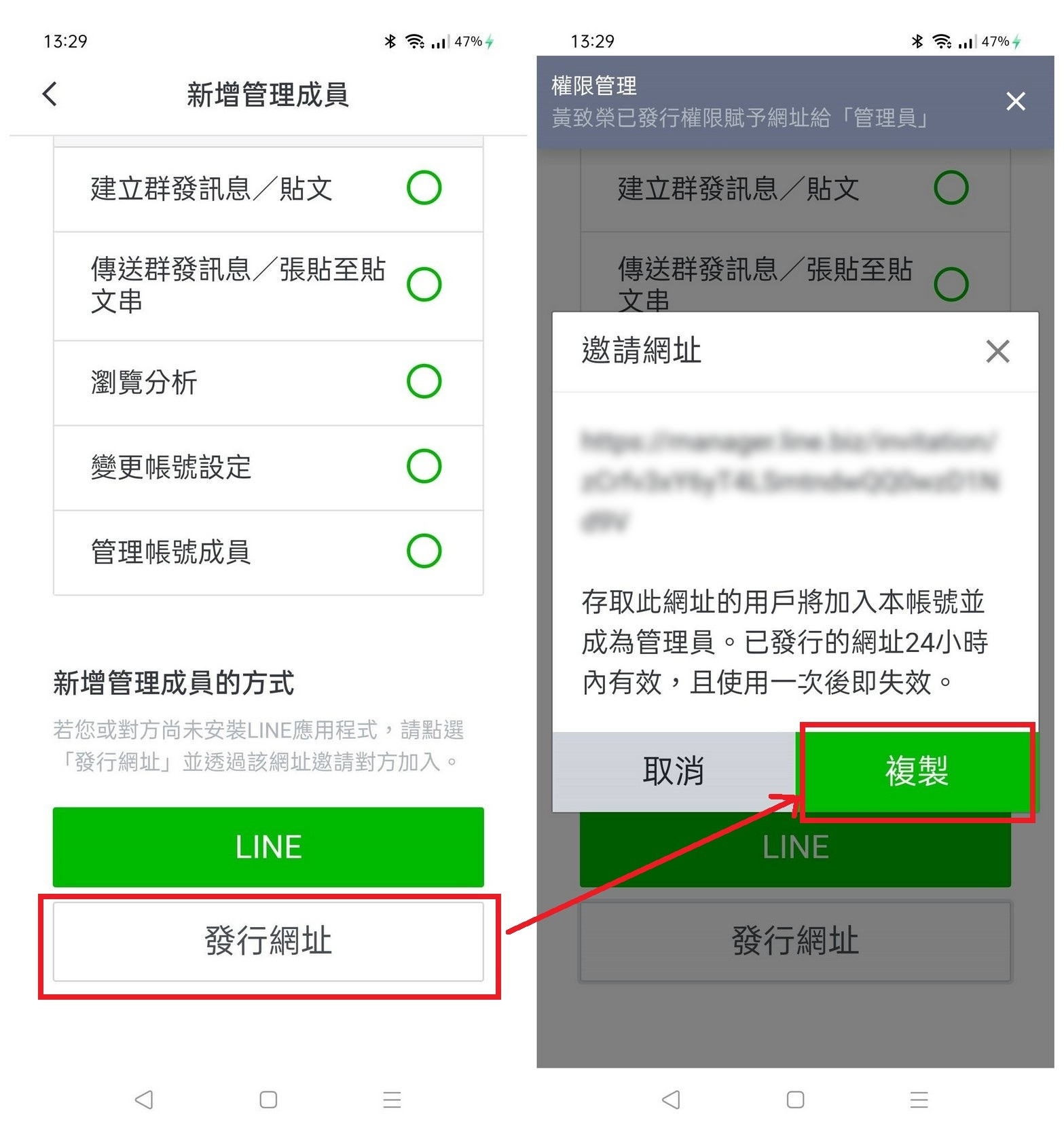 LINE Official Account (Line@)如何新增管理員 讓多位小編一起管理