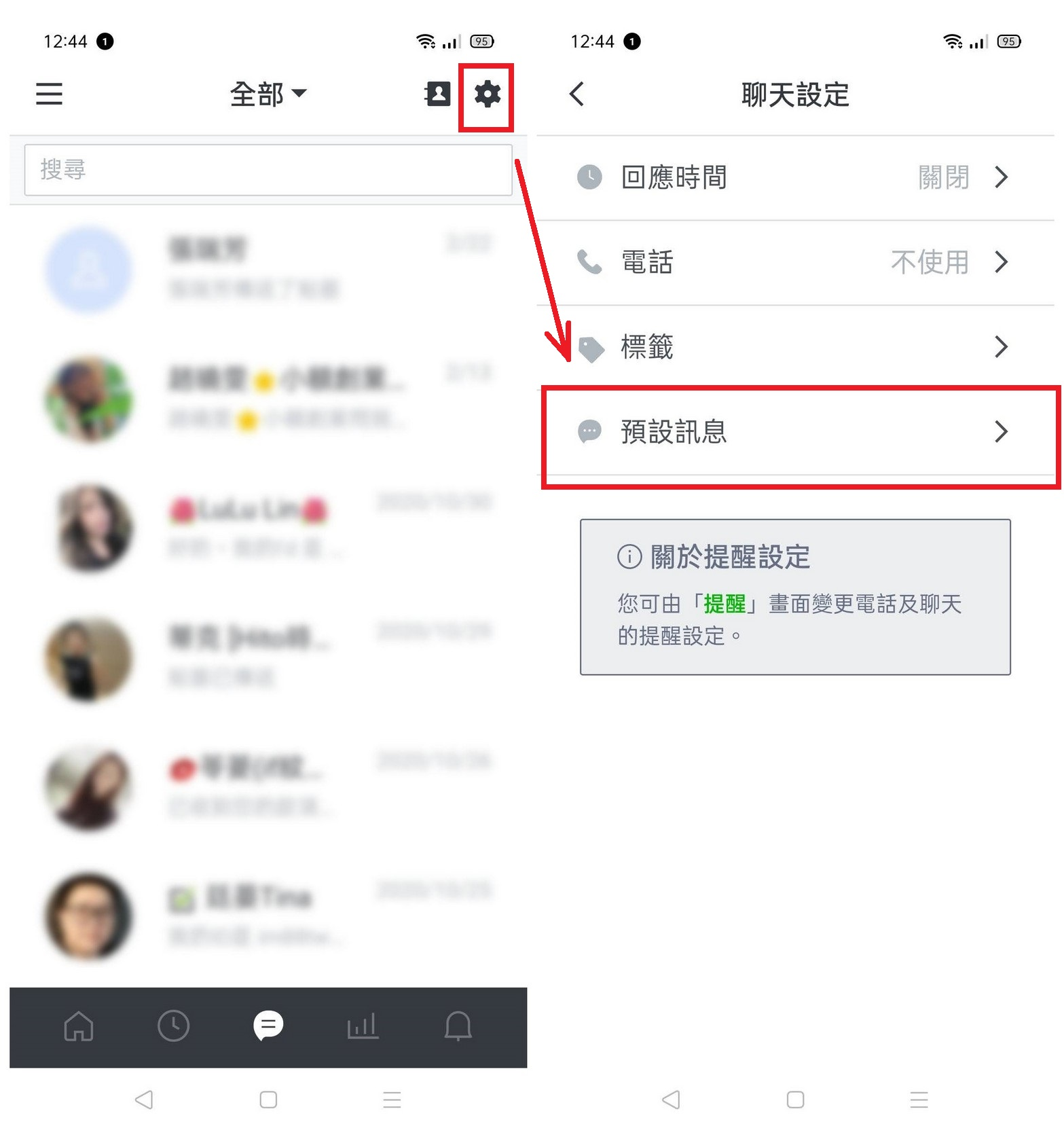 Line Official Account (Line@) 預設訊息如何使用