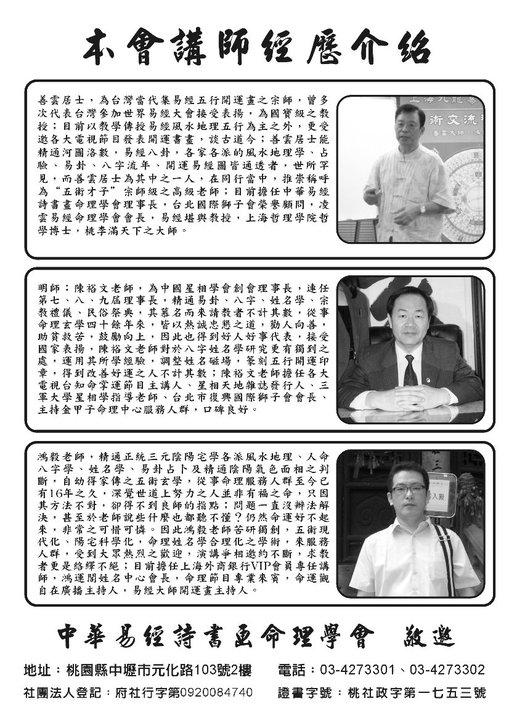 企業風水命理顧問 李鴻毅老師的傳承信念與價值
