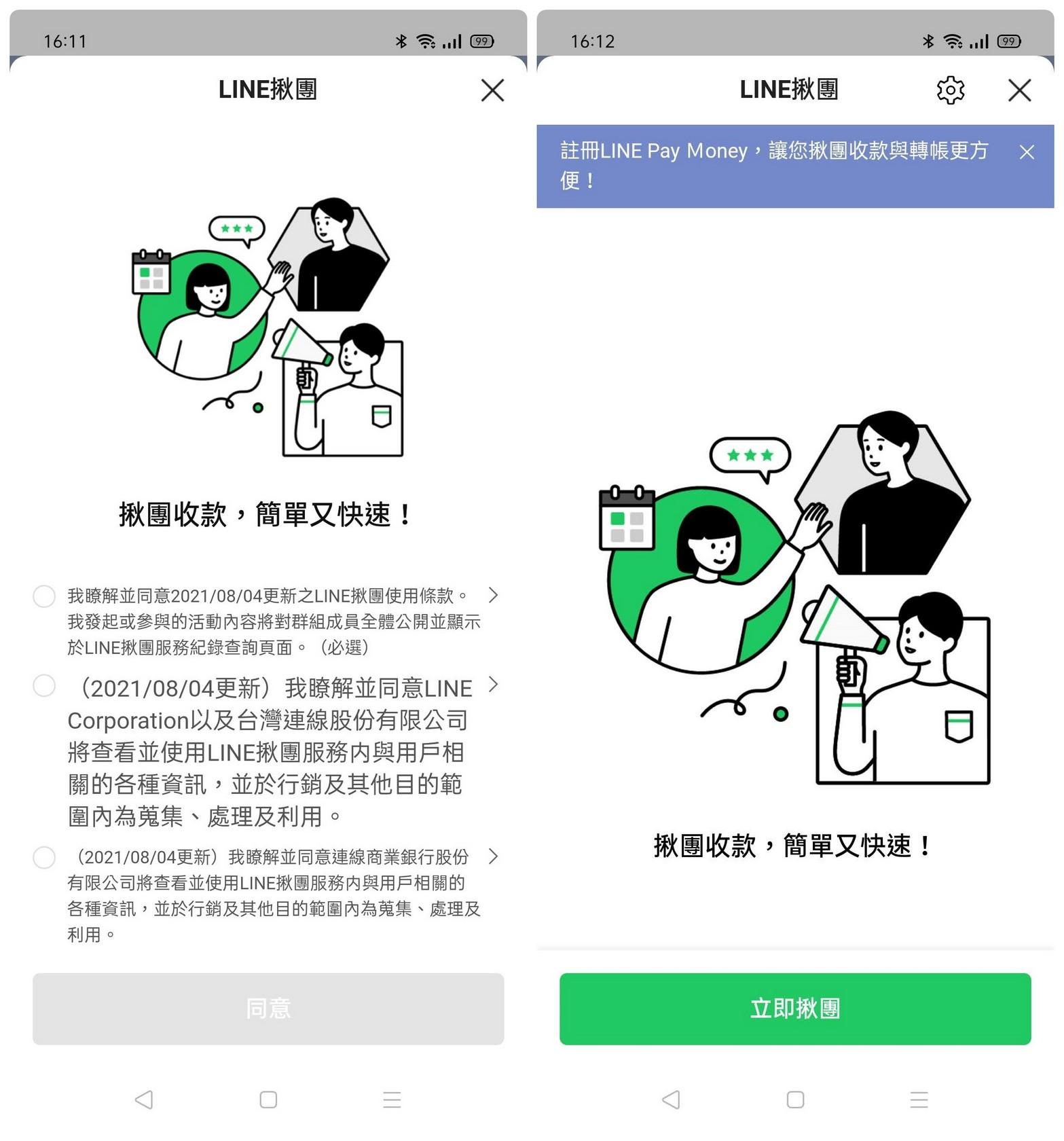 Line揪團 團購開團新功能 透過LinePay、LineBank快速收款
