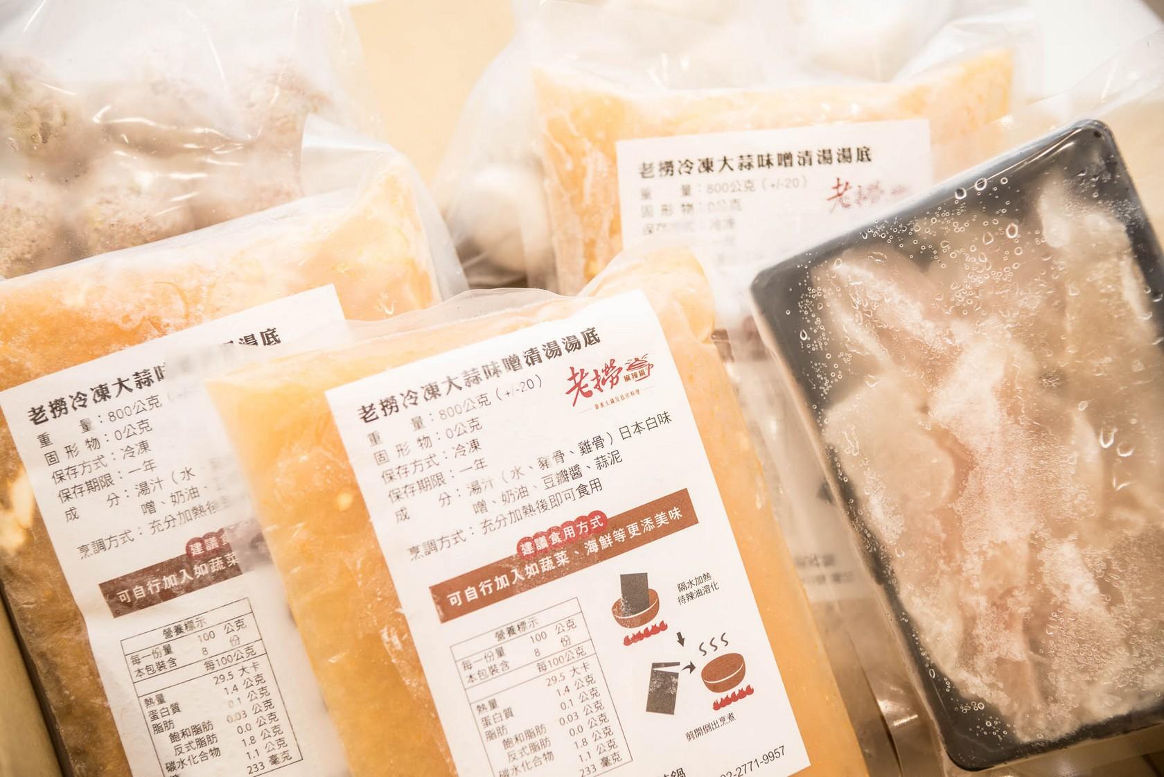 老撈麻辣火鍋 冷凍味 噌湯包體驗